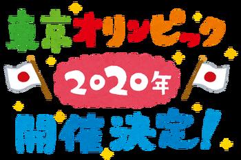 Tokyo_olympic2020_kaisai