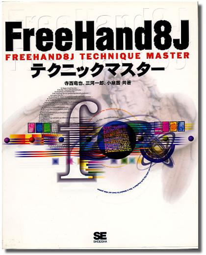 Freehandtechniquemaster
