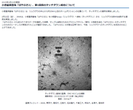 Fireshot_capture_22_jaxa_i_2__htt_2