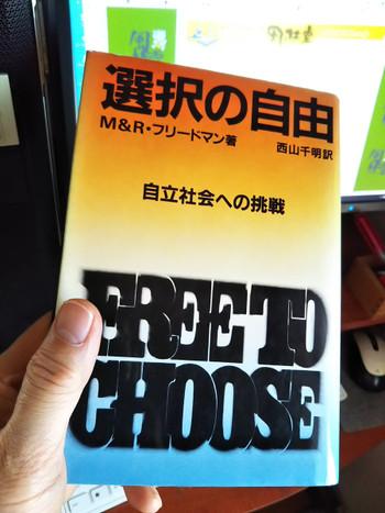 フリードマン 選択の自由