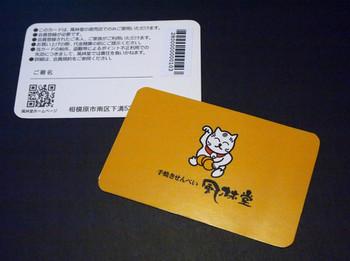 バーコードを印字した新しいポイントカード
