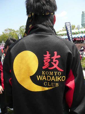 Wadaiko2