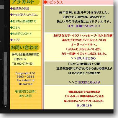 http://www.furindoh.co.jp